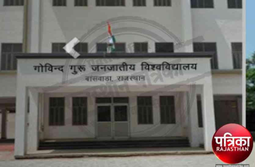 गोविन्द गुरु जनजातीय यूनिवर्सिटी की पीएचडी पात्रता परीक्षा रविवार को