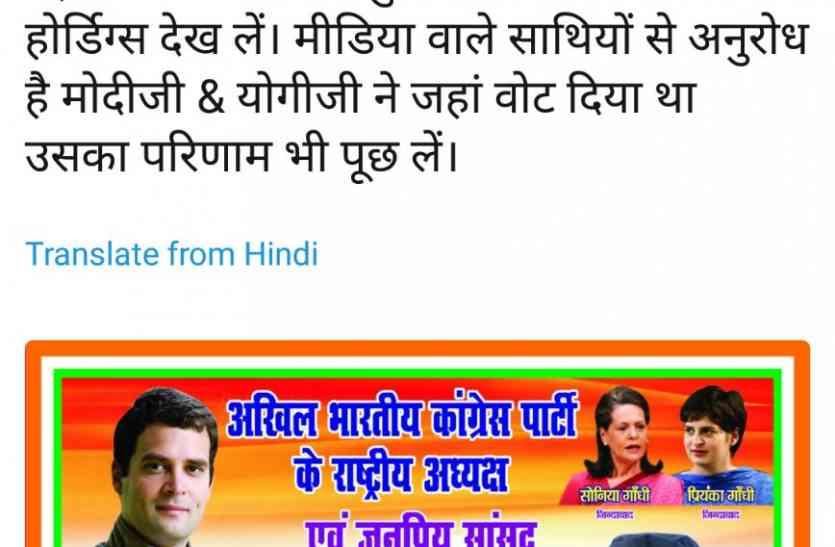 सोशल मीडिया पर छिड़ी वार, कांग्रेस ने याद दिलाई छीछालेदर तो भाजपा ने दिया जवाब