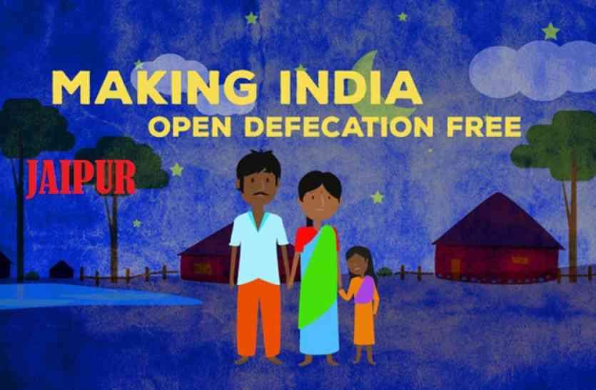 जयपुर शहर खुले में शौच मुक्त, केंद्र सरकार ने लगाई मुहर