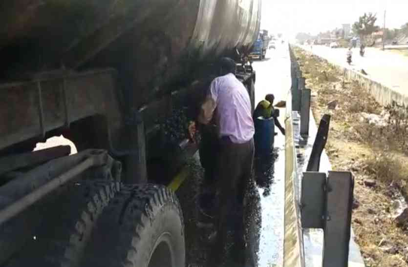 Video: सड़क पर बह निकली तेल की नदी, बर्तन भरकर ले जाने लगे लोग