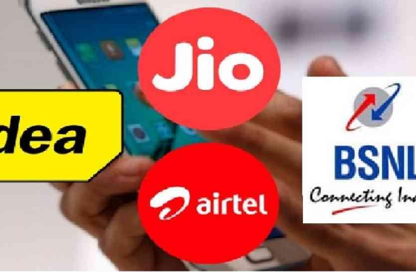 चार कंपनियां, 100 रुपए का टैरिफ प्लान, जानें बेस्ट कौन-सा है?