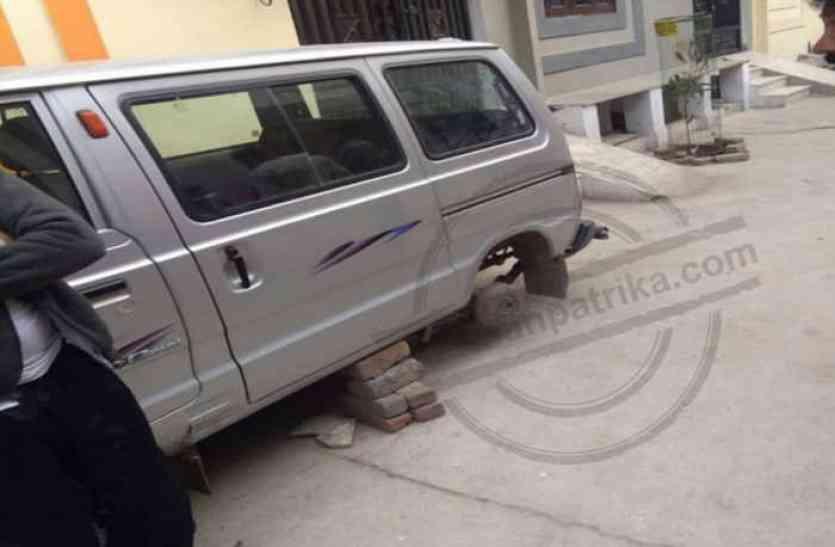 वैन को ईंट पर टिका कर टायर खोल ले गए