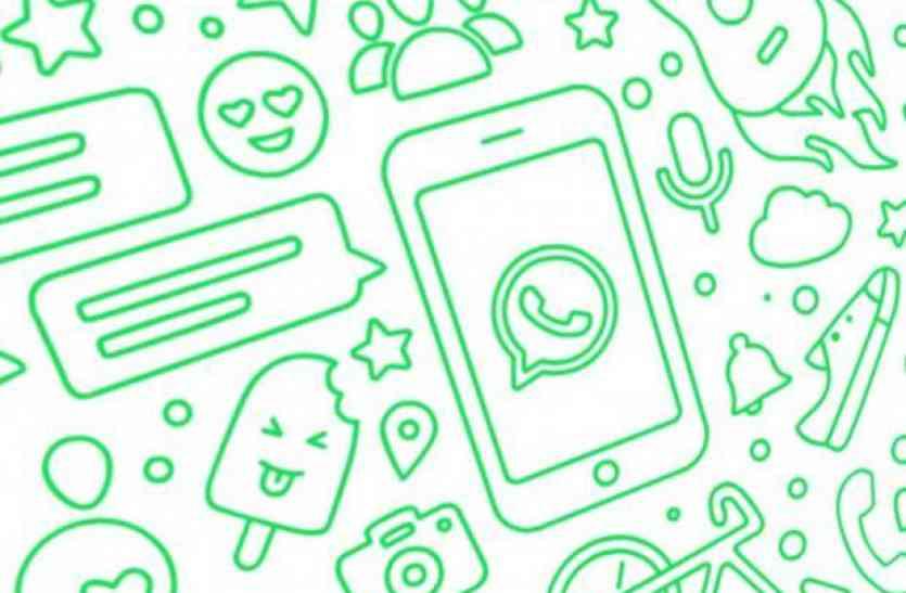वाट्सएप यूजर्स के लिए खुशखबरी, आ रहा एक नया फीचर