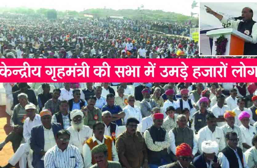 MEWAR NEWS : मदारिया माल्यावास में मेवाड़ महाकुम्भ में उमड़ा जनज्वार : केंद्रीय गृहमंत्री ने दिया ओजस्वी संबोधन