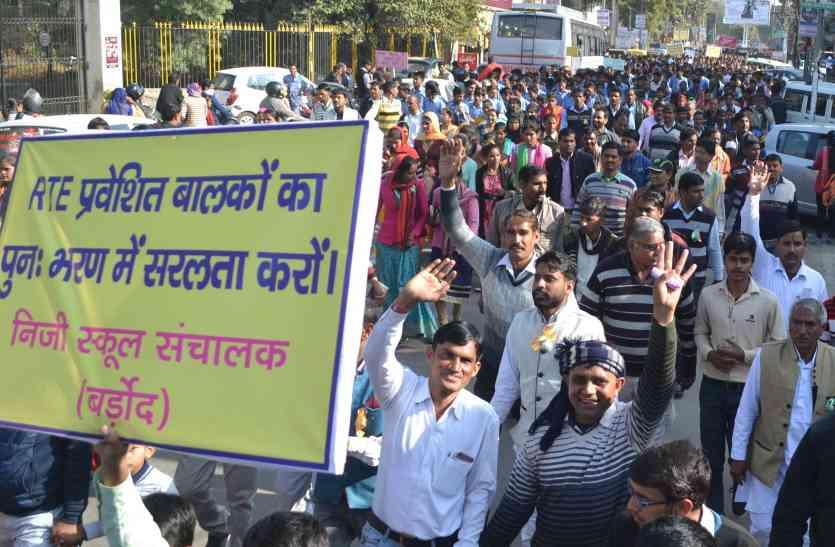 यहां रैली निकाल सरकार को दिया अल्टीमेटम, देखिए क्या कहा शिक्षा परिवार ने