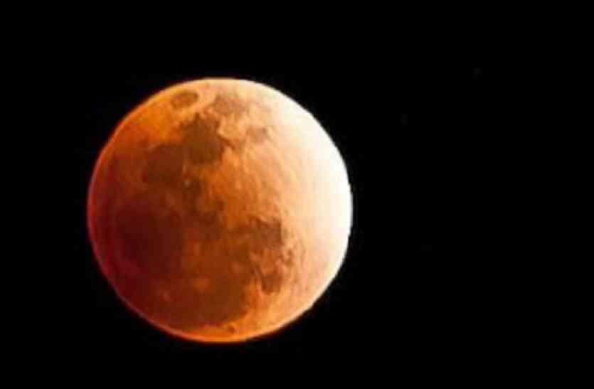 चन्द्रग्रहण 31 को, भारत सहित 8 देशों में आएगा नजर