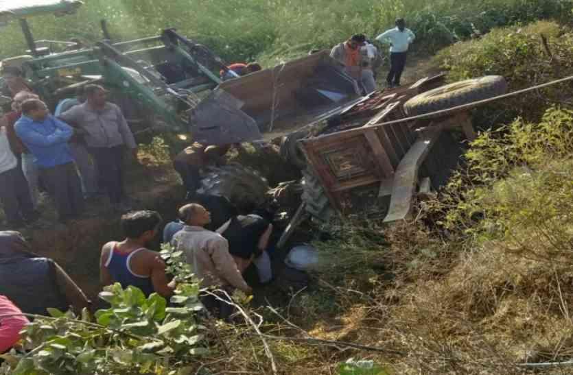 खाई में गिरी ट्रैक्टर-ट्राली,भाई की मौत,बहन और बुआ इस हाल में पहुंची अस्पताल