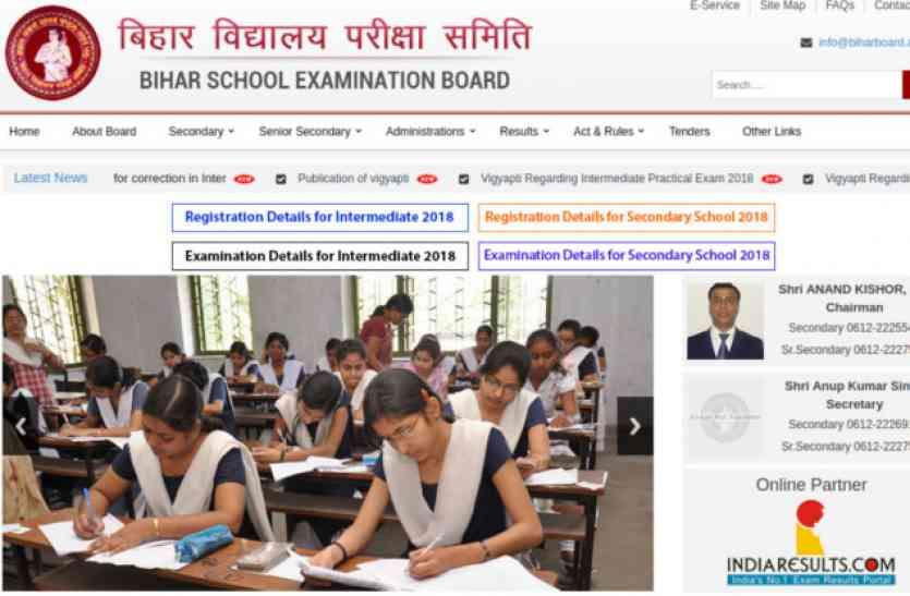 Bihar STET 2018 : शिक्षकों की कमी से झूझ रहे विद्यालयों मिलेगी संजीवनी!