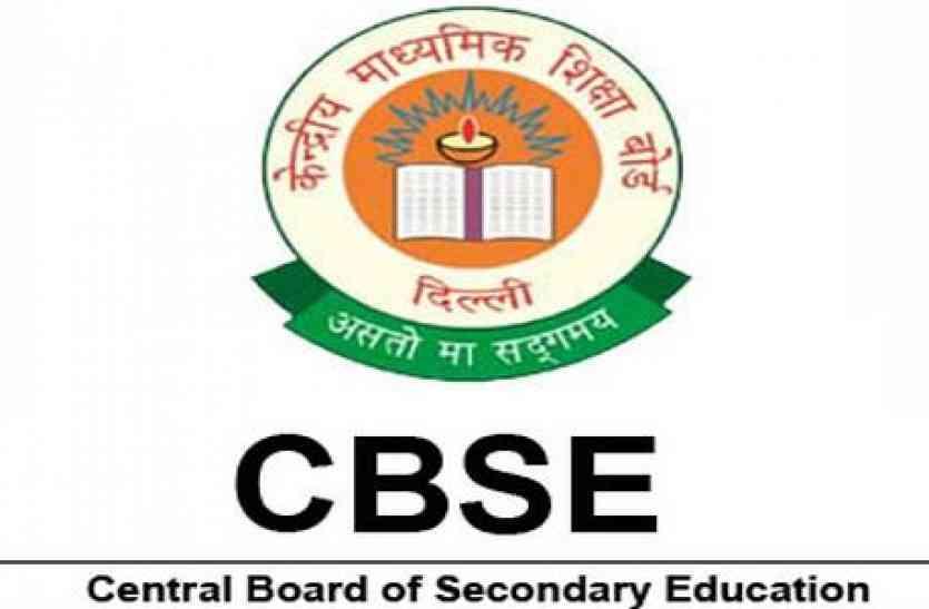 सीबीएसई संबद्ध स्कूलों  के लिए यह फरमान जारी किया सीबीएसई बोर्ड ने