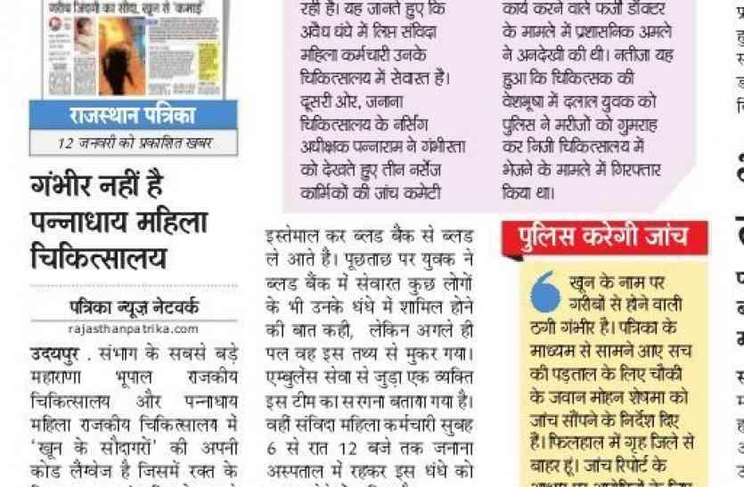 उदयपुर के महाराणा भूपाल चिकित्सालय का मामला...खून के सौदागरों के डर से भयभीत दिखा ग्रामीण युवक