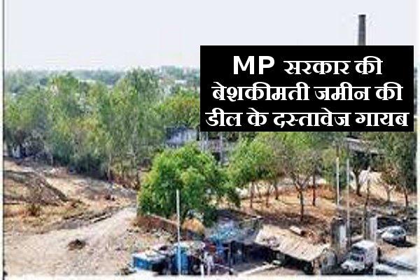 मुंबई और ठाणे में MP सरकार की बेशकीमती जमीन की डील के दस्तावेज गायब