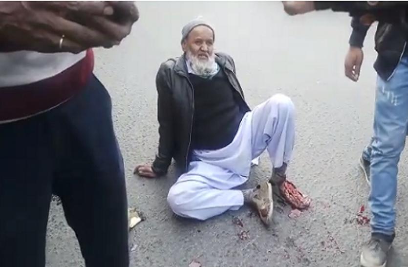 मानवता शर्मसार: तड़पता रहा सड़क हादसे में घायल बुजुर्ग, लोग बनाते रहे वीडियो