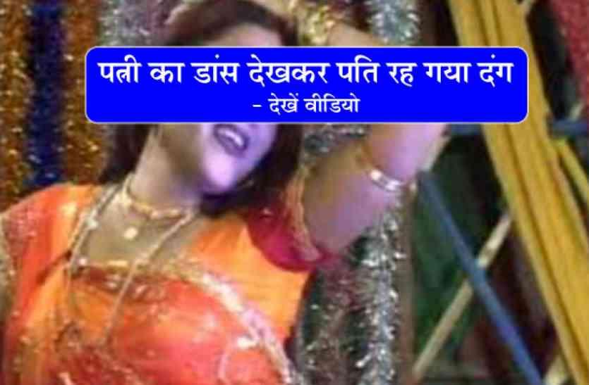housewife dance  पत्नी का डांस देखकर पति रह गया दंग - देखें लाइव वीडियो