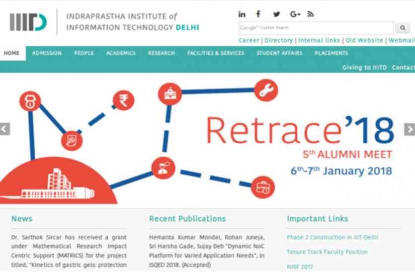 IIIT Delhi : अब आर्टिफिशियल इंटेलीजेंस में भी एमटेक शुरू,