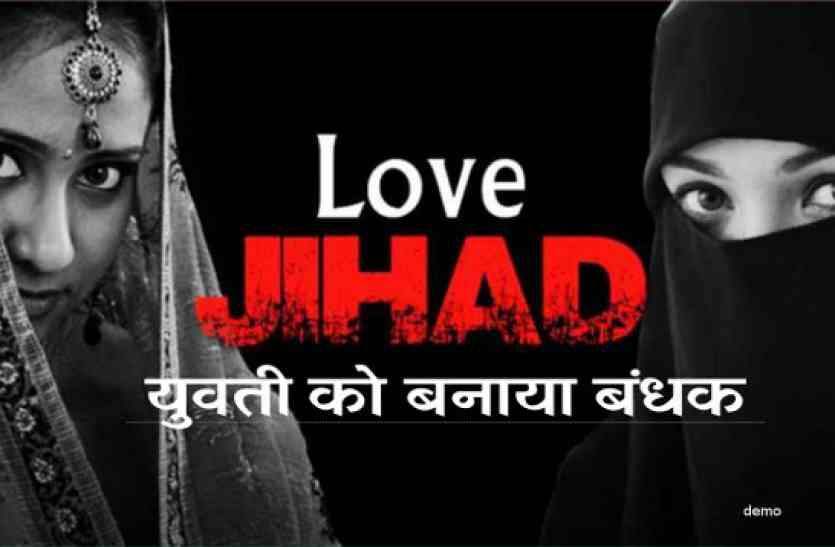 love jihad लव जिहाद में फंसाकर युवती को बंधक बनाया, होशंगाबाद लव जिहाद मामला