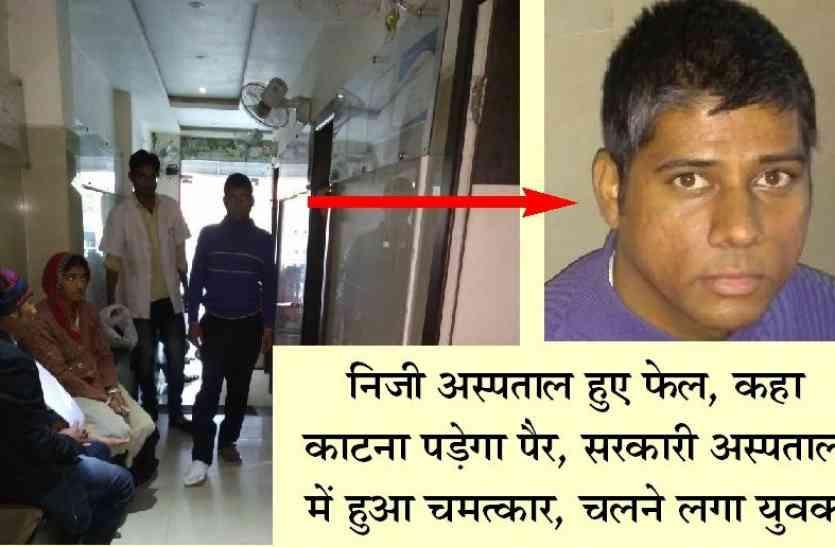 कोटा में निजी अस्पताल हुए फेल, सरकारी अस्पताल में हुआ चमत्कार