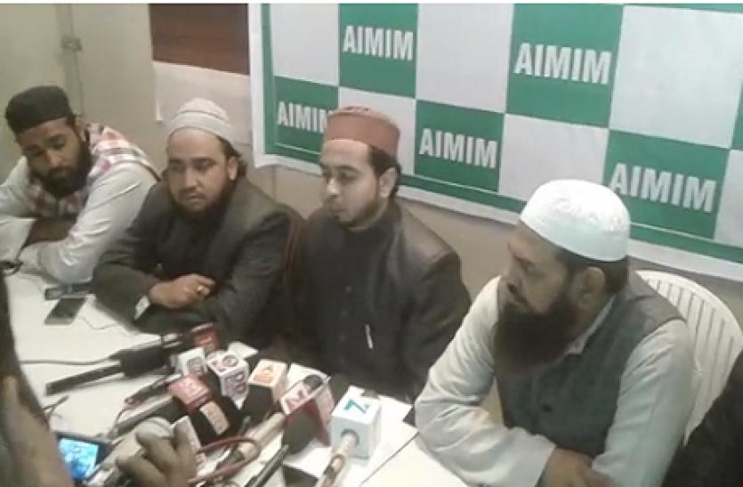 AIMIM ने भाजपा सरकार पर लगाया मदरसों को बदनाम करने का आरोप