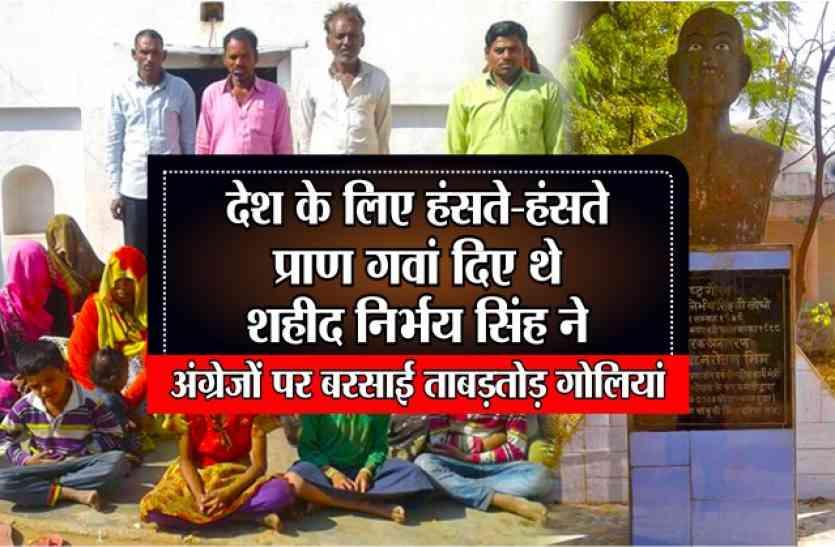 VIDEO ; देश के लिए हंसते-हंसते प्राण गवां दिए थे शहीद निर्भय सिंह ने,अंग्रेजों पर बरसाई ताबड़तोड़ गोलियां