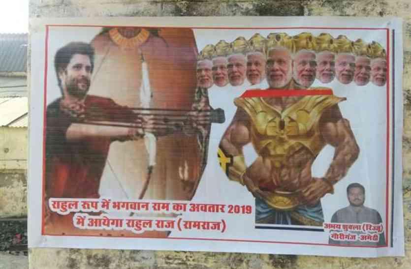 पोस्टर वार : राहुल गांधी बने राम तो पीएम मोदी को बनाया रावण