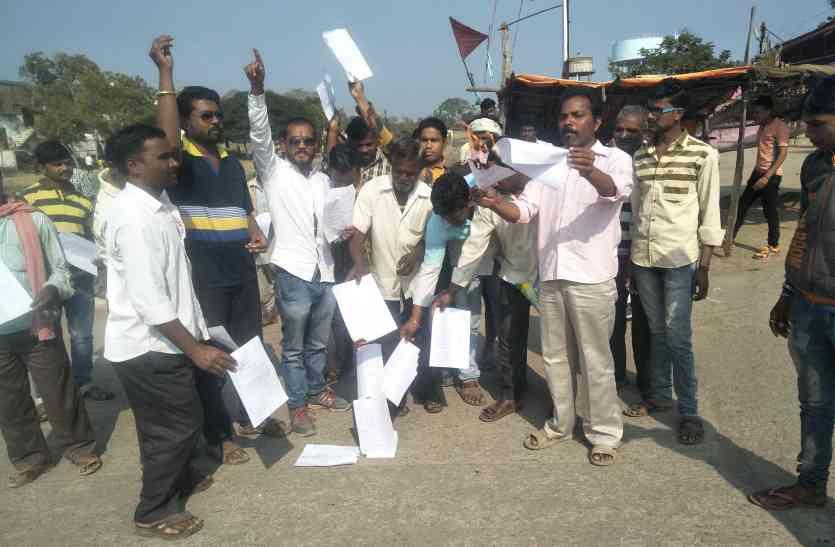 शासन के आदेश की प्रतियां जलाकर व्यक्त किया रोष
