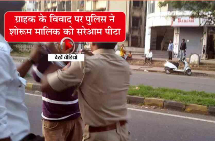 पुलिस ने शोरूम मालिक की कर दी धुनाई, व्यापारियों ने कर दिया बाजार बंद - देखें वीडियो