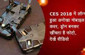 CES 2018 में लॉन्च हुआ अनोखा मोबाइल कवर, देखिए कैसे ड्रोन बनकर खींचता है फोटो