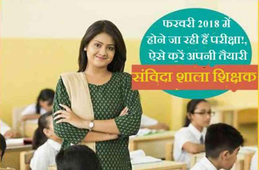MP Samvida Shikshak Bharti: फरवरी में होने जा रही हैं परीक्षा!, ऐसे करें अपनी तैयारी