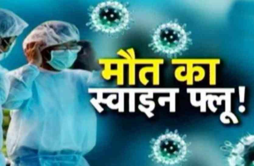 राजस्थान में फिर से बढ़ रहा स्वाइन फ्लू, चिकित्सा महकमे में हड़कम्प