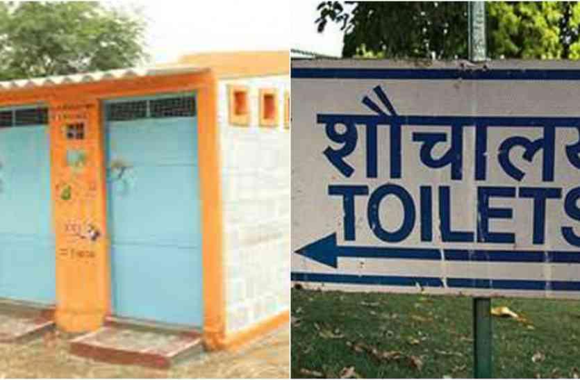कैसे पूरा होगा स्वच्छता का सपना,  रोज बनने है 600 शौचालय बन रहे सिर्फ 200