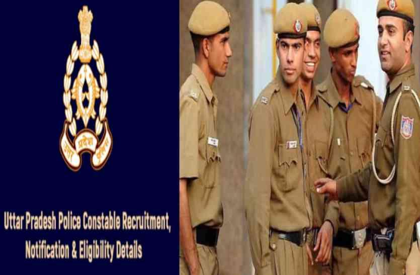 यूपी पुलिस कांस्टेबल भर्ती 2018, जानें- 42 हजार पदों के लिये सिपाही भर्ती की पूरी प्रक्रिया