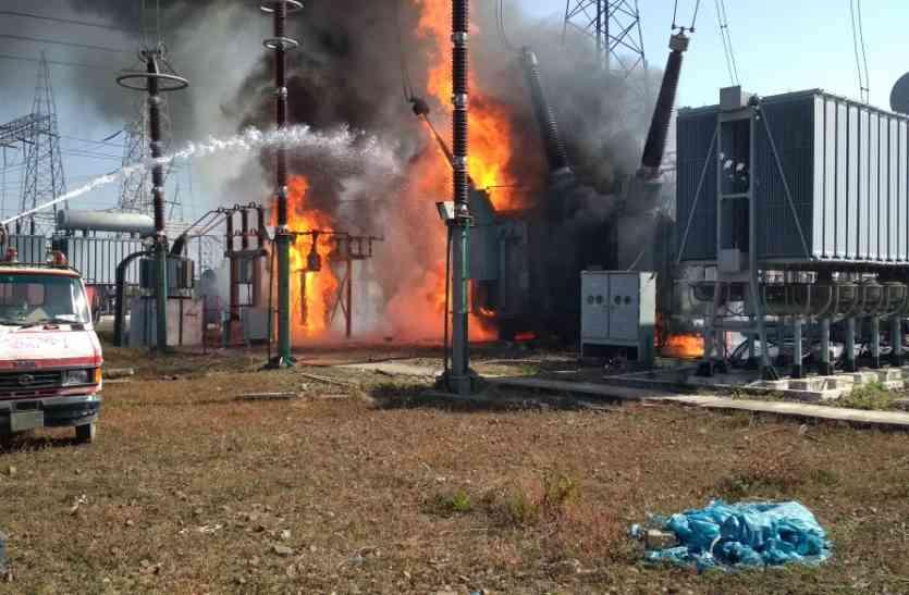 सबस्टेशन में शॉर्ट सर्किट से लगी भीषण आग, पांच करोड़ का नुकसान