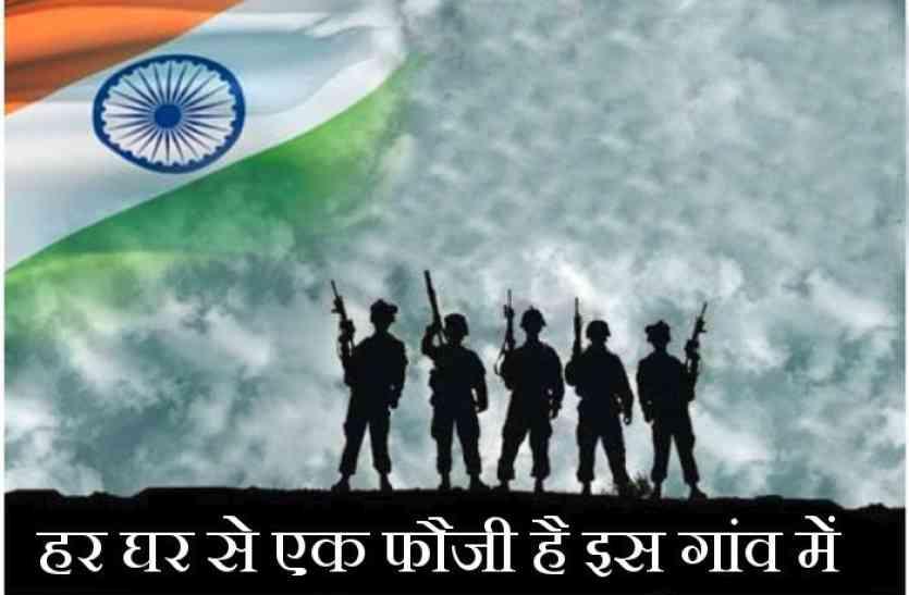 राजस्थान के इस गांव को सलाम- यहां मिलेगा हर घर से एक सैनिक, तो इतने हो चुके शहीद