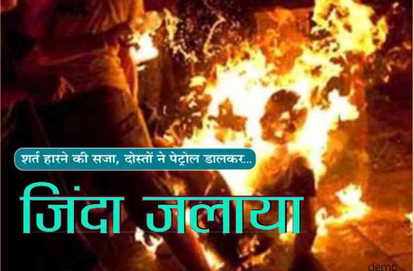 horrific burning boy - शर्त हारी तो दोस्तों ने पेट्रोल डालकर जला दिया जिंदा