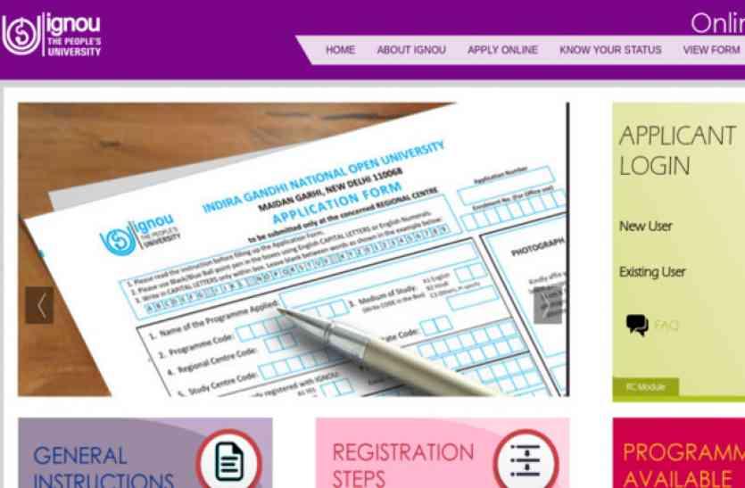 IGNOU online admission 2018 :  नौकरी व्यवसाय करते हुए भी करें अपनी शिक्षा पूरी, IGNOU में प्रवेश प्रारम्भ