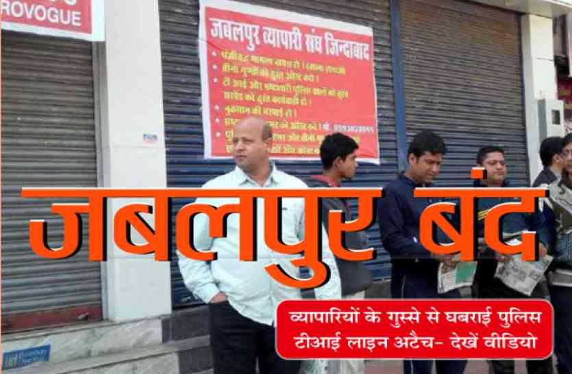 जबलपुर बंद से बैकफुट पर पुलिस, टीआई लाइन अटैच - देखें वीडियो
