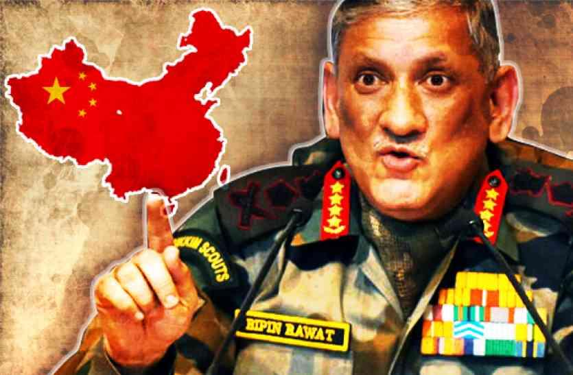 आर्मी चीफ के बयान पर तिलमिलाया चीन, बोला- ये शांति के लिए अच्छा नहीं