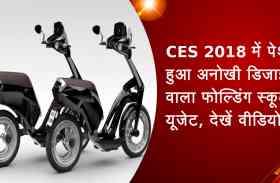 CES 2018 में पेश हुआ अनोखी डिजाइन वाला फोल्डिंग स्कूटर यूजेट, देखें वीडियो
