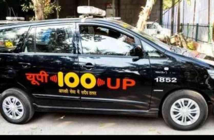 UP 100 पर कॉल करने से पुलिस ही नहीं फायर और एम्बुलेंस भी पहुंचेगी आपके पास