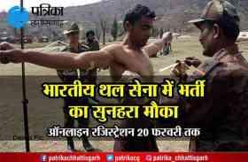 भारतीय थल सेना में भर्ती का युवाओं के लिए सुनहरा मौका, ऑनलाइन रजिस्ट्रेशन 20 फरवरी तक