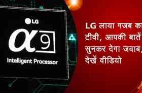 LG लाया गजब का टीवी, आपकी बातें सुनकर देगा जवाब, देखें वीडियो