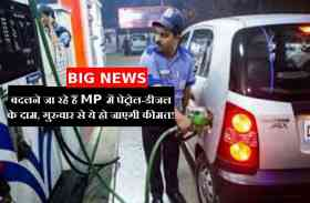 बड़ी खबर: 18 जनवरी से पेट्रोल के दामों में होने जा रहा है बड़ा बदलाव, अब आपको चुकाने होंगे इतने पैसे!