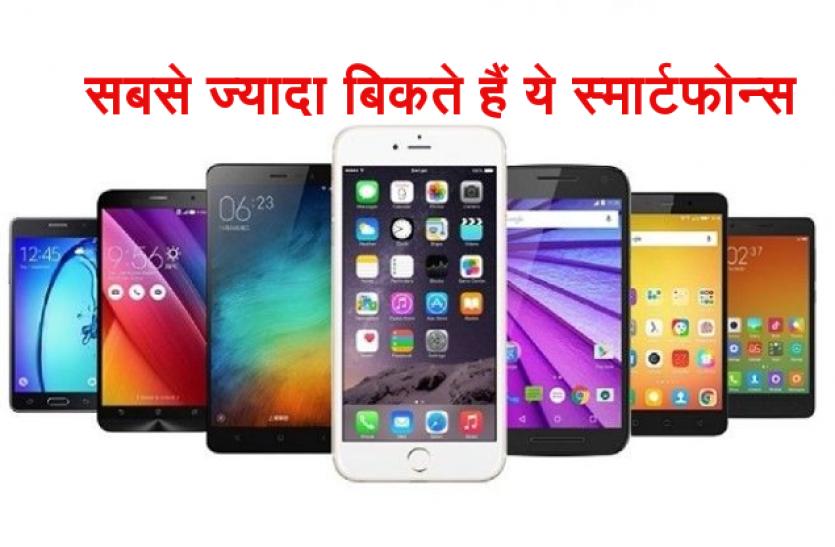 दुनिया में सबसे ज्यादा बिकते हैं इन 5 कंपनियों के स्मार्टफोन, जानिए क्या है ऐसा खास