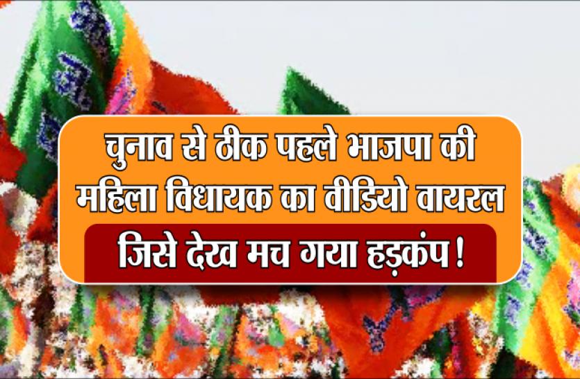 चुनाव से ठीक पहले बीजेपी की महिला विधायक का वीडियो वायरल, जिसे देख मच गया हड़कंप!