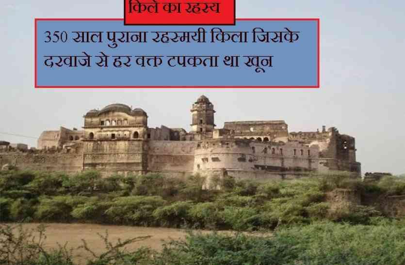 350 साल पुराना रहस्मयी किला जिसके दरवाजे से हर वक्त टपकता था खून, सुनिए किले की अनसुनी कहानी