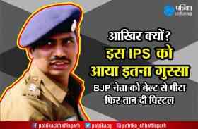 आखिर क्यों? इस IPS को आया इतना गुस्सा, BJP नेता को बेल्ट से पीटा फिर तान दी पिस्टल, जानिए 10 बड़ी बातें