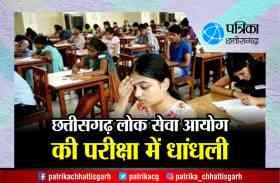 छत्तीसगढ़ लोक सेवा आयोग की परीक्षा में धांधली, छात्र ने प्रधानमंत्री को भेजी शिकायत