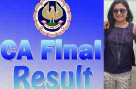 CA फाइनल व CPT result जारी, लखनऊ से अन्विता गुप्ता ने किया टॉप, यहां देखें रिजल्ट