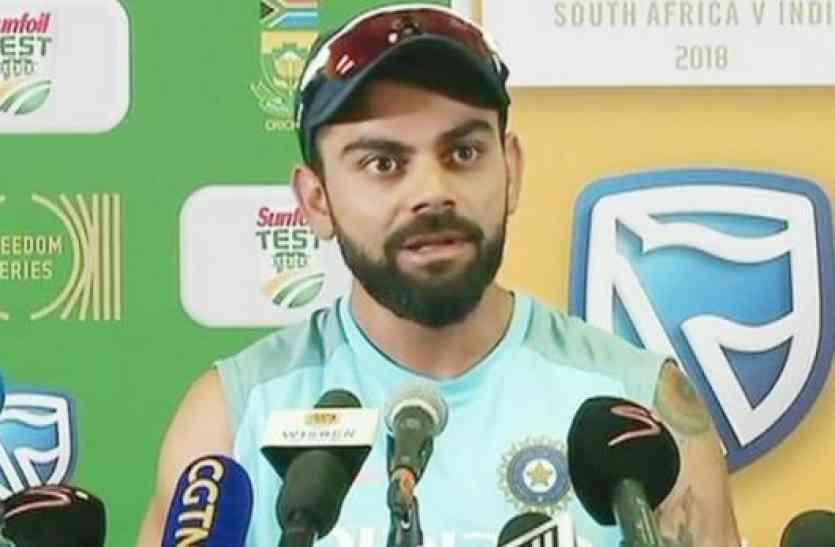 Image result for विराट कोहली ने मैच से एक दिन पहले प्रेस कॉन्फ्रेंस को बोला ये