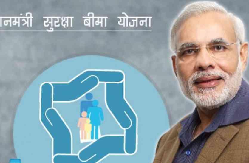 प्रधानमंत्री सुरक्षा योजना: कट रहे थे 12 रुपए, पता चला तो मिले 2 लाख, ये है पूरा मामला