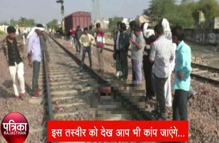 Video: मानवता शर्मसार! ट्रेन से कटने के बाद शख्स के शव को नोंचते रहे परिन्दे, ट्रेन भी गुजर गई